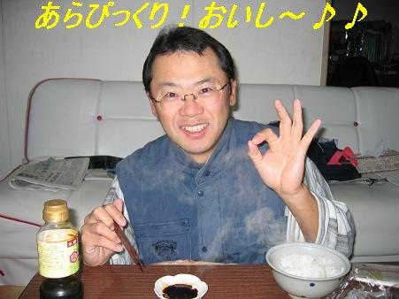 片島_20081223_11
