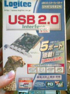 USB増設カードパッケージ