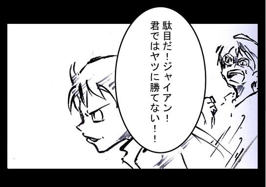 リアルな男達の闘い!!