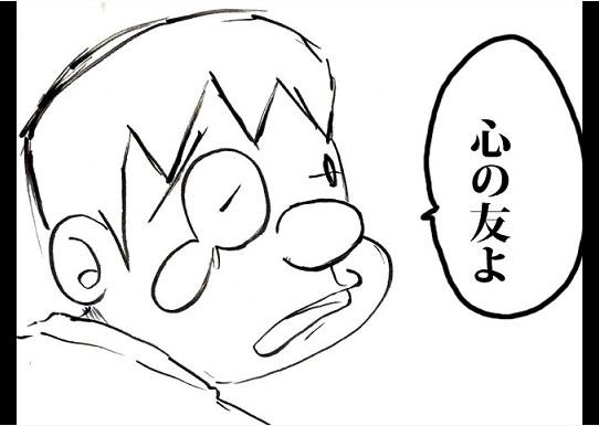 心の友よ!!