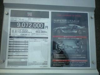 9,072,000円