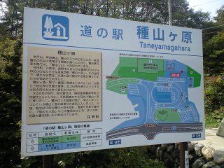 種山ヶ原道の駅