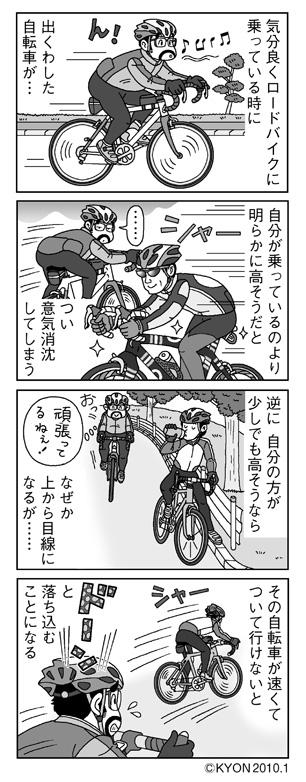 自転車乗りの心理01統合