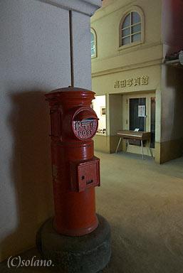 昭和ロマン蔵・駄菓子屋の夢博物館内の丸ポスト