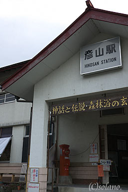 彦山駅の丸ポスト