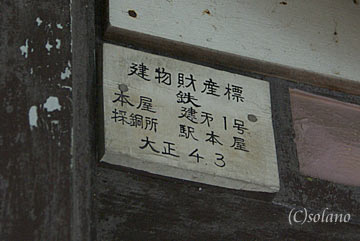 採銅所駅駅舎の建物財産標