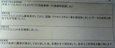 HDD修理報告書