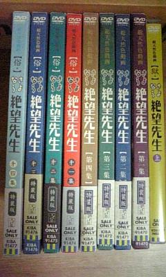 絶望DVD1