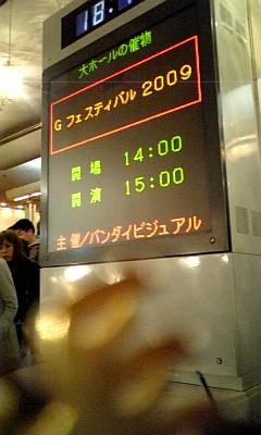 20090425Gフェス東京