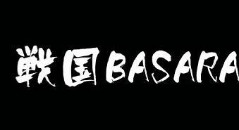 basara2期1