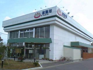 波動浴グー・チョキ・パー 郡山店
