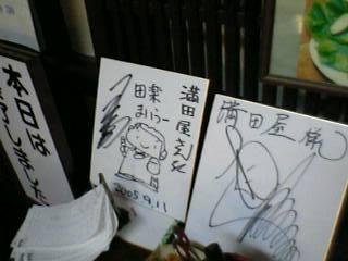 石ちゃんのサイン色紙@満田屋