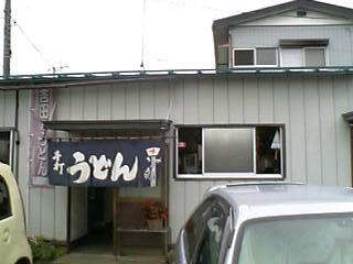 富士吉田の「みうらうどん」