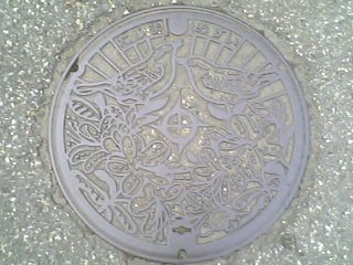 田島町のマンホール