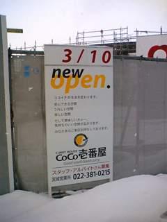 カレーハウス CoCo壱番屋の建設現場