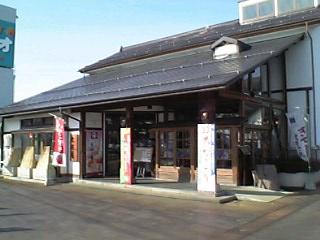 お菓子の蔵 太郎庵 (会津総本店)