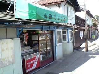 山田ダンゴ店