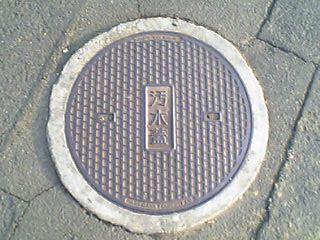 松島町のマンホール