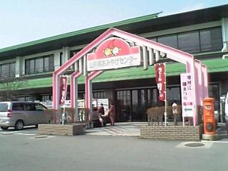 道の駅:寒河江
