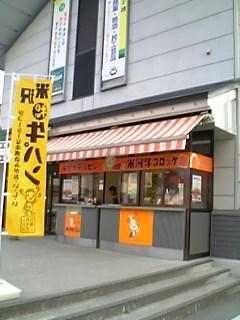上杉城史苑の米沢牛コロッケ店舗