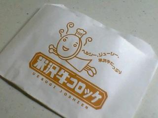 米沢牛コロッケの包み紙