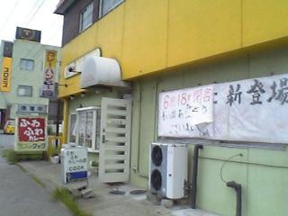 ふわふわカレーの店 COOK