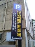 会津東山温泉の「足湯処」駐車場