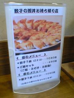 餃子の照井(支店)でのメニュー一覧