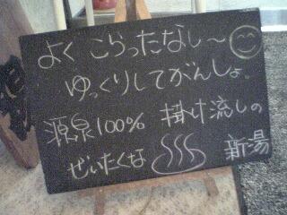 ウェルカムボード@会津・芦ノ牧温泉 新湯