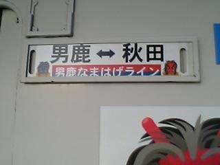 JR男鹿線の電車@秋田駅