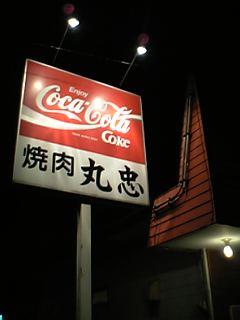 桜・カルビ専門店、焼肉の「丸忠」