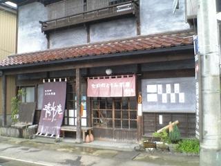 七日町とうふ茶屋 清水庵