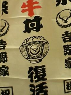 復活の牛丼!@吉野家、オリジナルてぬぐい