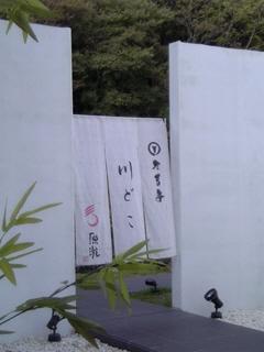 東山温泉、原瀧&今昔亭の川床への入口