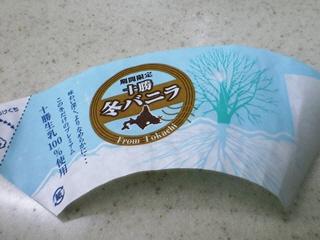 期間限定 十勝冬バニラソフトクリーム