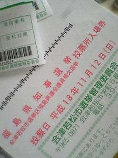 福島県知事選挙 in 2006