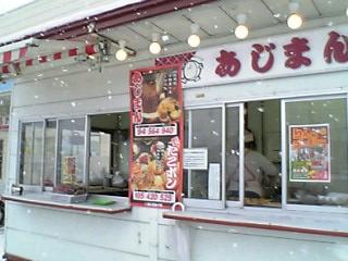 あじまん本舗@米沢市のヤマザワ堀川町店(駐車場内)