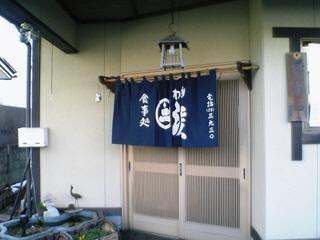 渡 (門田町の定食屋さん)