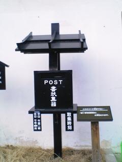 鶴ヶ城の書状集箱