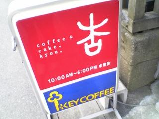 喫茶杏(末廣酒造)