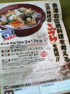 会津の伝統料理を考える