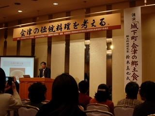 鈴木真也氏の公演@会津の伝統料理を考える