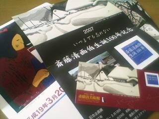 斉藤清画伯生誕100年記念企画展@やないづ町立 斉藤清美術館