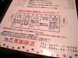 9段階の焙煎指定が可能@焙煎屋珈琲店
