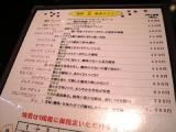 珈琲豆販売メニュー@焙煎屋珈琲店