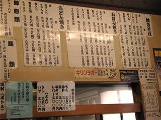 やまだ食堂メニュー一部@富士宮市