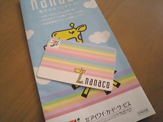 nanaco(電子マネー)
