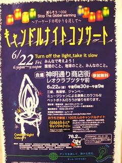 キャンドルナイトコンサート@神明通り
