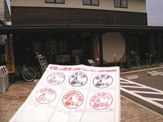 まちの駅 会津美里(会津美里町インフォメーションセンター)
