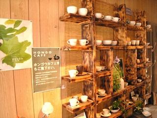 HONGO CAFE 8@樹ノ音工房